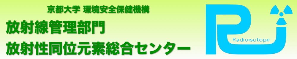 環境安全保健機構 放射線管理部門/放射性同位元素総合センター